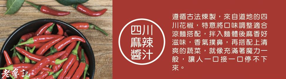 魯八宝涼麵-四川麻辣醬汁