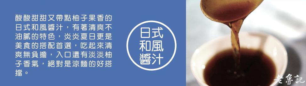 魯八宝涼麵-日式和風醬汁