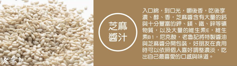 魯八宝涼麵-芝麻醬汁