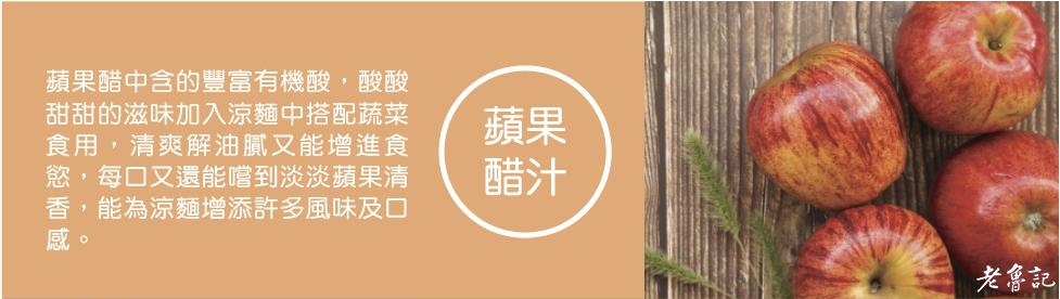 魯八宝涼麵-蘋果醋汁